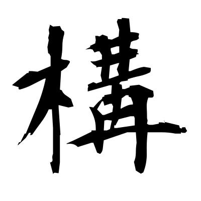 構 (posture) kanji