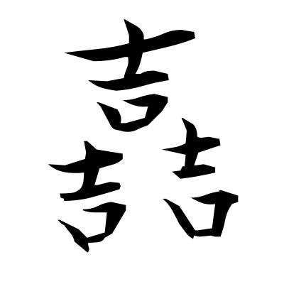 嚞 (philosophy) kanji