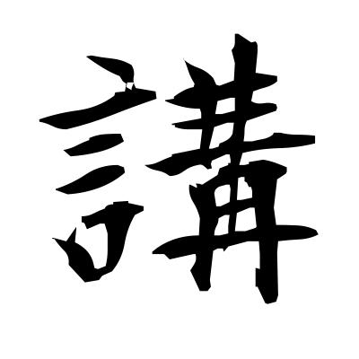 講 (lecture) kanji