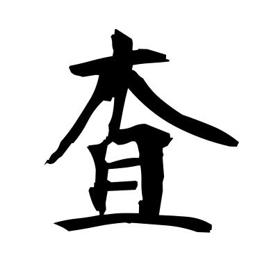 査 (investigate) kanji