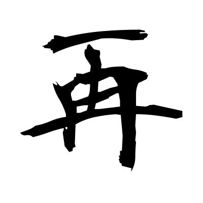 再 (again) kanji