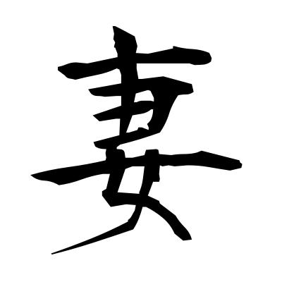 妻 (wife) kanji