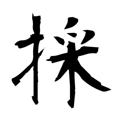 採 (pick) kanji