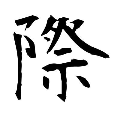際 (occasion) kanji