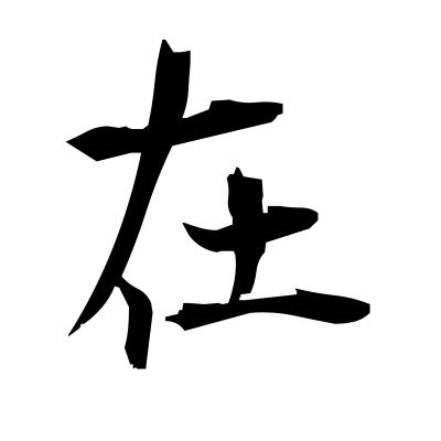 在 (exist) kanji