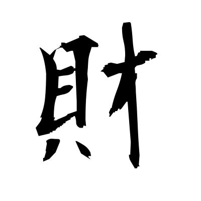 財 (property) kanji