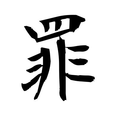 罪 (guilt) kanji