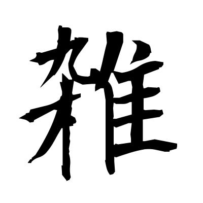 雑 (miscellaneous) kanji