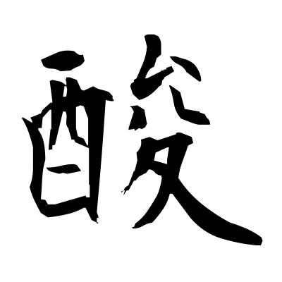 酸 (acid) kanji