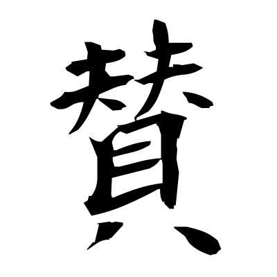 賛 (approve) kanji