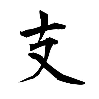 支 (branch) kanji