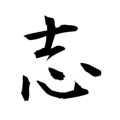志 (intention) kanji