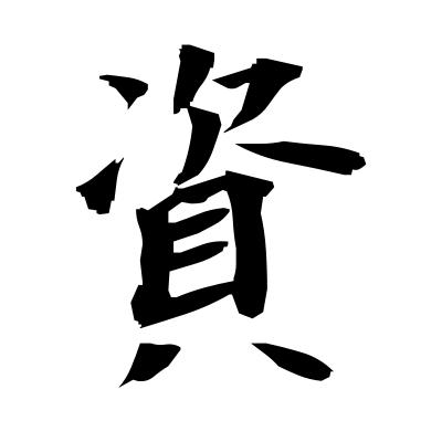 資 (assets) kanji