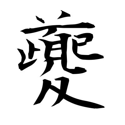 夔 (one-legged Monster) — Kanji Dictionary — Red Finch ...