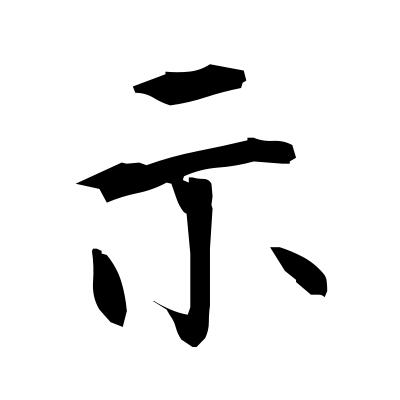 示 (show) kanji