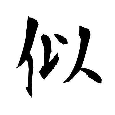 似 (becoming) kanji