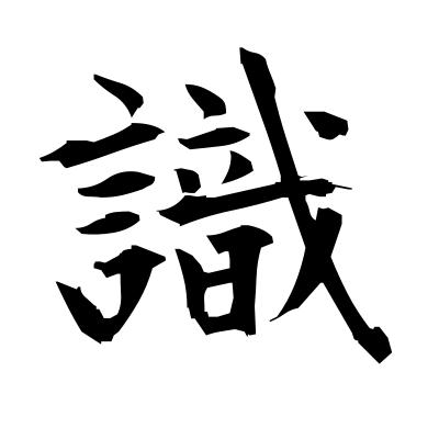 識 (discriminating) kanji
