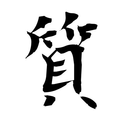 質 (substance) kanji