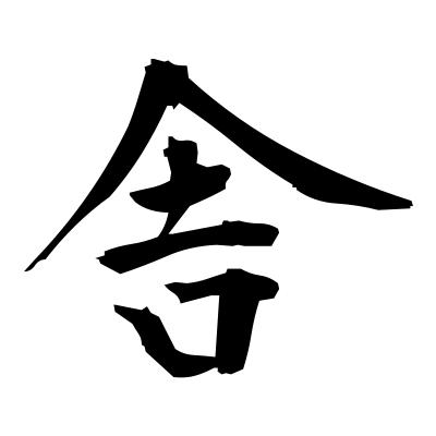 舎 (cottage) kanji