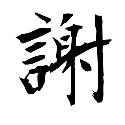 謝 (apologize) kanji