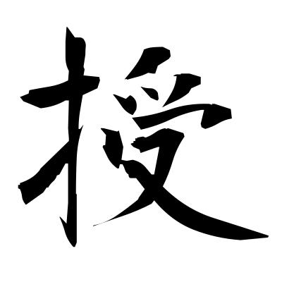 授 (impart) kanji