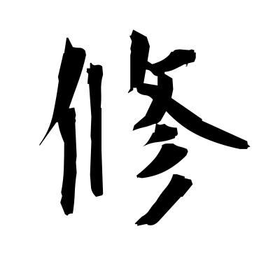 修 (discipline) kanji