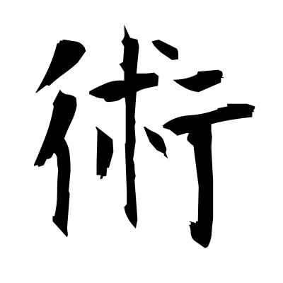 術 (art) kanji