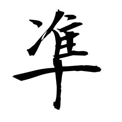 準 (semi-) kanji
