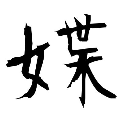 媟 (lust after) kanji