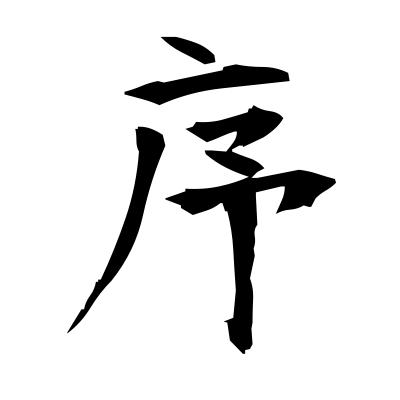 序 (preface) kanji