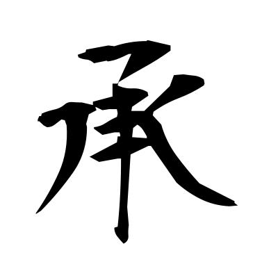 承 (acquiesce) kanji