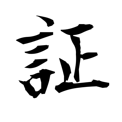 証 (evidence) kanji