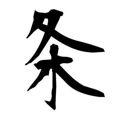 条 (article) kanji