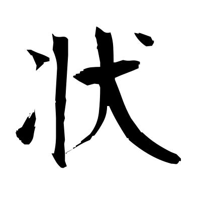 状 (status quo) kanji