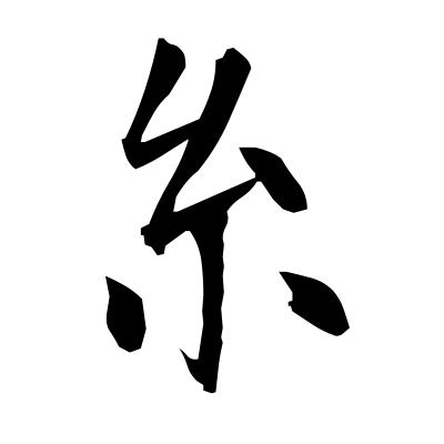 糸 (thread) kanji