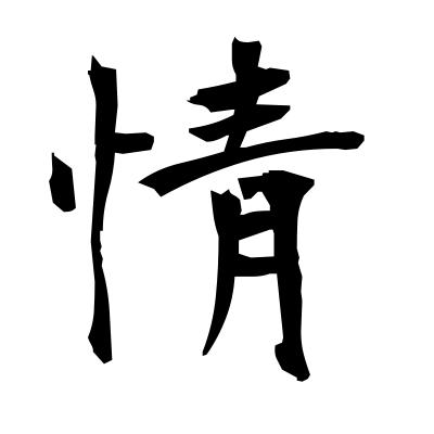 情 (feelings) kanji