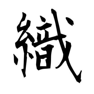 織 (weave) kanji