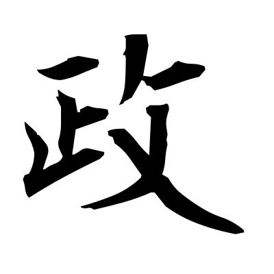 政 (politics) kanji