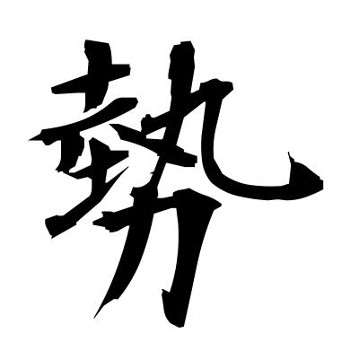 勢 (forces) kanji