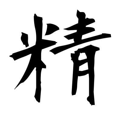 精 (refined) kanji