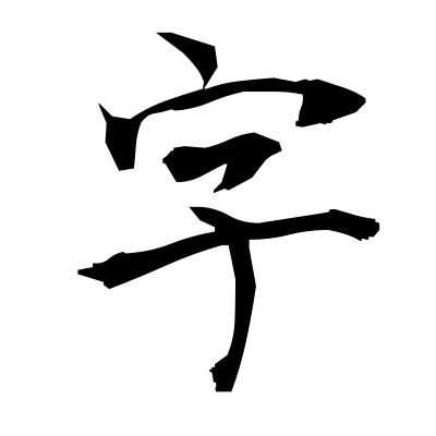 字 (character) kanji