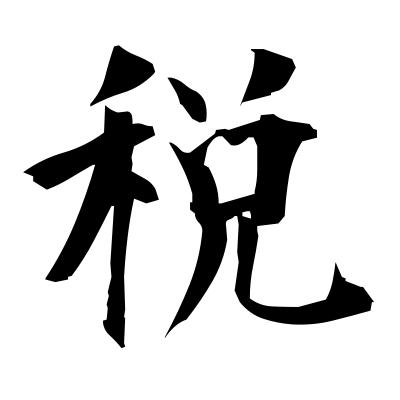 税 (tax) kanji
