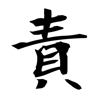 責 (blame) kanji