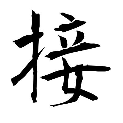接 (touch) kanji