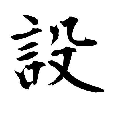 設 (establishment) kanji