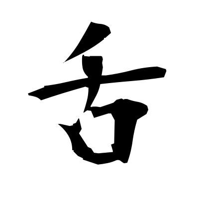 舌 (tongue) kanji