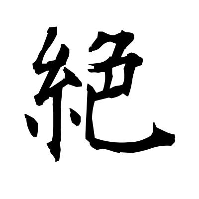 絶 (discontinue) kanji