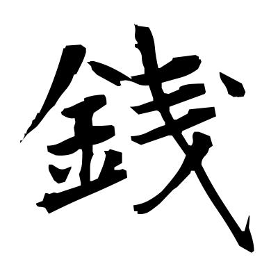 銭 (coin) kanji
