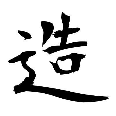 造 (create) kanji
