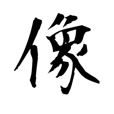 像 (statue) kanji